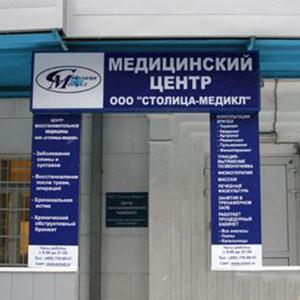 Медицинские центры Малой Вишеры
