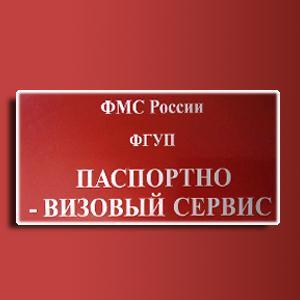 Паспортно-визовые службы Малой Вишеры