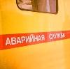 Аварийные службы в Малой Вишере