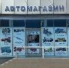 Автомагазины в Малой Вишере