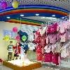 Детские магазины в Малой Вишере