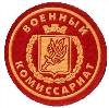 Военкоматы, комиссариаты в Малой Вишере